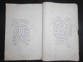 清代或是民国白棉纸毛笔书写双钩体书法大字字帖一本,所以字都是毛笔双钩书写,甚是少见。字体漂亮挺拔,白棉纸,纸张至今依然很好。书号366