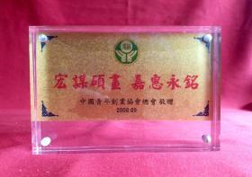 宏谋硕画      嘉惠永铭          台湾中国青年创业协会总会敬赠