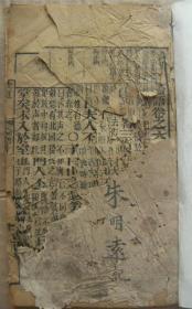 论语朱熹集注 存卷之六、七、八、九、十等五卷