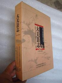 大关县志(1978-2005)大开本  精装 【带碟】  全新