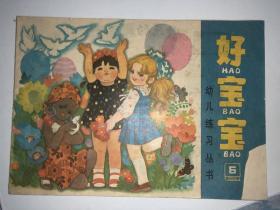 好宝宝6(幼儿练习丛书)