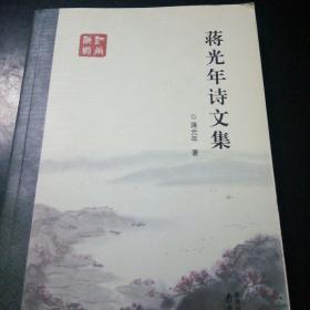 蒋光年诗文集