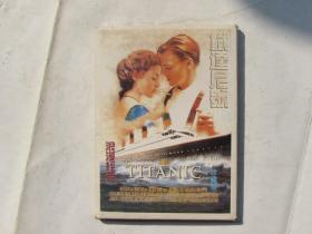 铁达尼号明信片(泰坦尼克号)10张