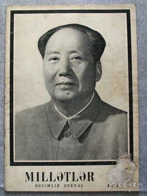 民族画报 1976.11 维文版