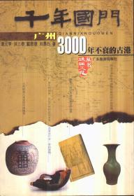 千年国门——广州,3000年不衰的古港