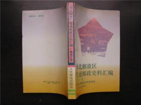 华北解放区交通邮政史料汇编——冀南区卷