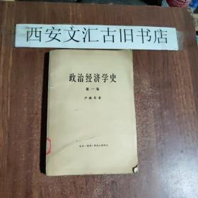 政治经济学史第一卷