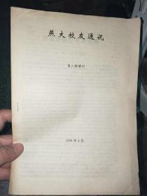 燕大校友通讯 第八期增刊