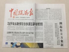 中国旅游报 2018年 10月19日 星期五 今日8版 第5758期 邮发代号:1-40