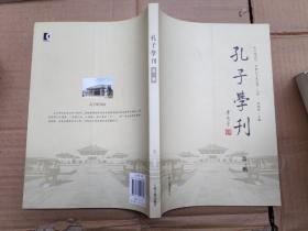 孔子学刊(第一辑)