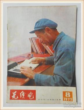 无线电1977年8期