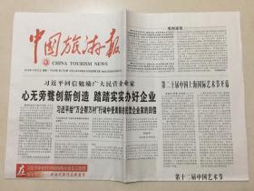 中国旅游报 2018年 10月22日 星期一 今日8版 第5759期 邮发代号:1-40