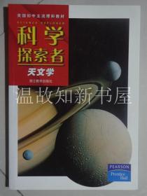 科学探索者:天文学 (正版现货)