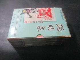 小学生课外阅读丛书 聪明泉(盒装11册)详情见描述及图片