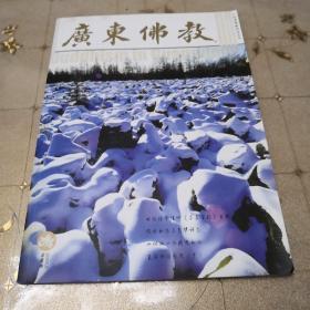 广东佛教2005年第6期,总106期。