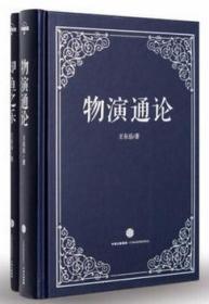 【正版新书】2册合售:《物演通论》+《知鱼之乐》  王东岳文集