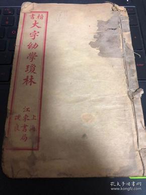 楷书大字幼学琼林(卷二)上海江东书局改良