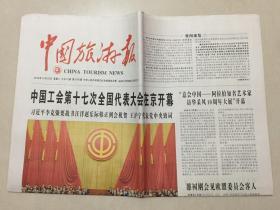 中国旅游报 2018年 10月23日 星期二 今日12版 第5760期 邮发代号:1-40