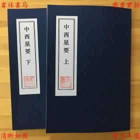 中西星要-(清)倪荣桂撰-清光绪红杏山房刻本(复印本)