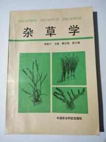 杂草学/黄建中主编/中国农业科技出版社