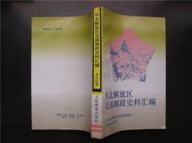 华北解放区交通邮政史料汇编——太行区卷