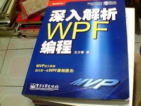 深入解析WPF编程   (附两张光盘)