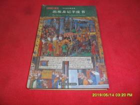 圣经新约的故事:出 埃及记羊皮书