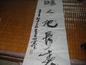 安徽安庆刘立吾书法条幅一张:白鹤鸣朝阳大地长春(30X170)CM【永久包真】