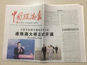 中国旅游报 2018年 10月24日 星期三 今日20版 第5761期 邮发代号:1-40