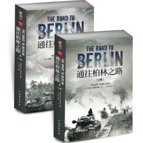 通往柏林之路 正版  约翰埃里克森  9787516821282