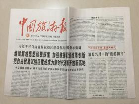 中国旅游报 2018年 10月25日 星期四 今日12版 第5762期 邮发代号:1-40