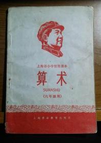 上海市小学暂用课本 【算术 六年级用   】    D1