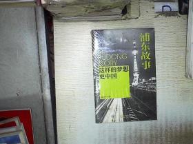 浦东故事 这样的梦想更中国(未开封)
