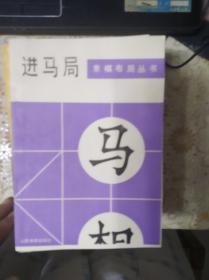 进马局(象棋布局丛书)