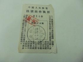 挂号函件收据 1957年