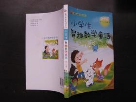 小学生智趣数学童话.  10~12岁