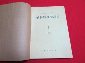植物病理学译报 1958年1-3
