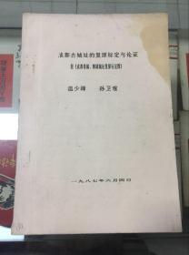 成都古城址的复原标定与论证(附《成都秦城、隋城城址复原标定图》)16开  87年出版