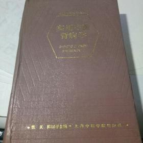 实用中医肾病学【中医临床医学大系,大32开硬精装】