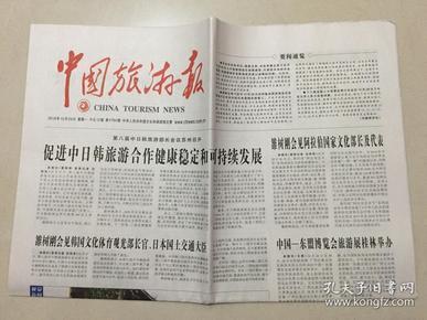 中国旅游报 2018年 10月29日 星期一 今日12版 第5764期 邮发代号:1-40