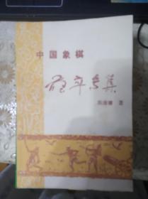 中国象棋炮卒专集(《成都棋苑》象棋丛刊.2)
