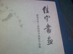 佳宇书画 赣榆县第三届扇面书画展作品集(连云港赣榆)