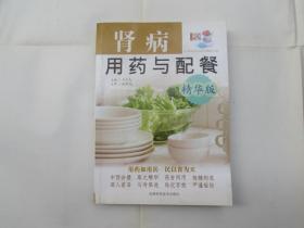 肾病用药与配餐(精华版)