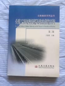 公路工程质量问题及防治措施百问/第二版