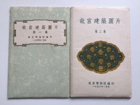 54年《故宫建筑图片》明信片 第一、二集合售 品相完美!