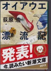 オイアウエ漂流记(新潮文库)64开本