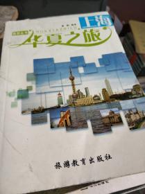 特价现货~华夏之旅.上海
