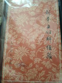 刘奉五妇科经验,精装,327页