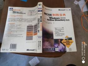 MCSE制胜宝典.Windows 2000 Active Directory服务