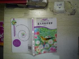 夏天里的苹果梦:中国当代获奖儿童文学作家书系